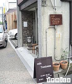 Cafe Tomiyama外観